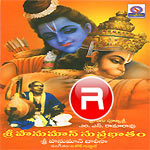 Sri Hanuman Suprabhatam & Chaleesa