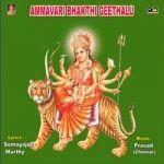 ammavari bhakthi geethalu