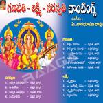 Ganapathi Lakshmi Saraswathi Chantings