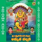 Sri Laxmi Narashimha Swamy Amruthavarshini