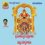 Venkateshwara Suprabatham