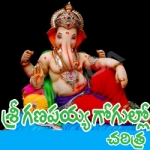 Sri Ganapathi Charitra Gogullo