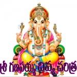 Sri Ganapathi Divya Charitra