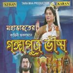 Gangaputra Bhisma (Spoken Word)