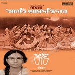 Geetashri Arati Ghosh Dasidar