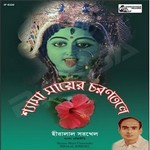 Shyama Mayer Charantale