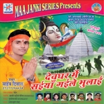 Devghar Mai Saiya Gaile Bhulai