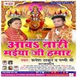 Aawatari Maiya Ji Hamar