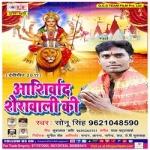 Ashirwad Sherawali Ke