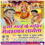 Durga Maiya Ke Mandir Manbhawan Lagela