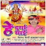He Durga Mai