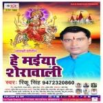 He Maiya Sherawali