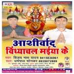 Ashirwad Vindyachal Maiya Ke