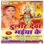 Dular Devi Maiya Ke