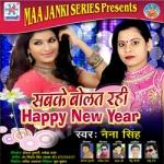 Sabke Bolat Rahi Happy New Year