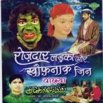 Rozdaar Ladka Aur Khaufnaq Jinn