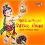 Giridhar Gopal