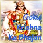 Gokul Krishna Ke Bhajan