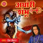 Aghori Shambhu