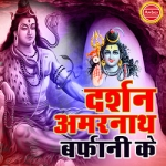 Darshan Amarnath Barfani Ke