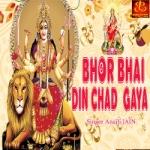 Bhor Bhai Din Chad Gaya