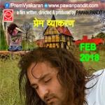 Prem Vyakaran