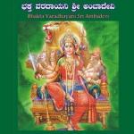 Bhaktha Varadayini Sri Ambadevi
