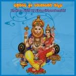 Bhaktra Nidhi Sri Nirupadishana Sannidhi