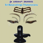 Sri Basavalinga Thatanavaru