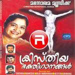 Christian Devotional Songs - Vol 1