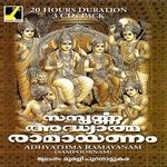 sampoorna adhyathma ramayanam