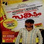 Sangadam (Mappila Album)