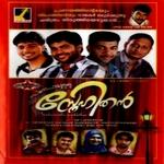 Snehamulla Snehithan (Mappila Album)