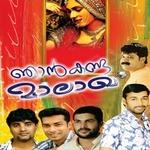 Nhan Kanda Malaka (Mappila Song) - Part 2