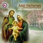 Aadi Vachanam