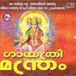 Gayathri Manthram 1