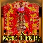 Baktha Nivedhyam