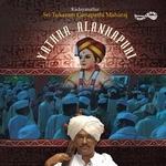 Yathra Alankapuri (Bhajans)