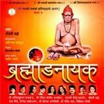 Bhramandnayak