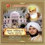 Sukh Amrit Prabh Naam