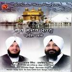 Gur Sunder Mohan Paaye Kare
