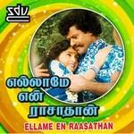Ellame En Rasathan