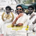 Velai Illa Pattadhaari - 2 (OST)
