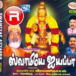 swamiye ayyappa