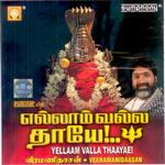 Yellaam Valla Thaayae