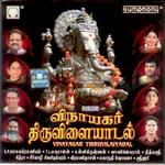 Vinayagar Thiruvilaiyadal