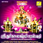 Sri Durga Lakshmi Saraswathi - Vol 1
