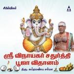 Sri Vinayagar Chathurthi Pooja Vidanam
