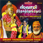 Swamy Thindhagathom Thom