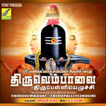 Thiruvembavai Thirupalliyezhuchi